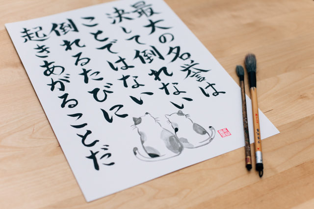 Nagataya Kyoto painting - The cat, you and us