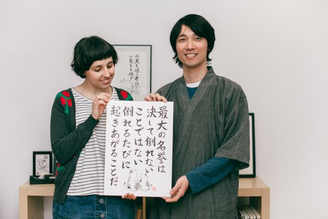 Mitsuru and Damaris - The cat, you and us