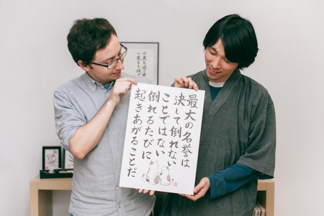 Mitsuru and Dani - The cat, you and us